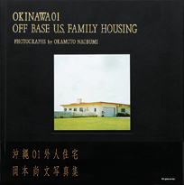 OKAMOTO Naobumi OFF BASE U.S. FAMILY HOUSING